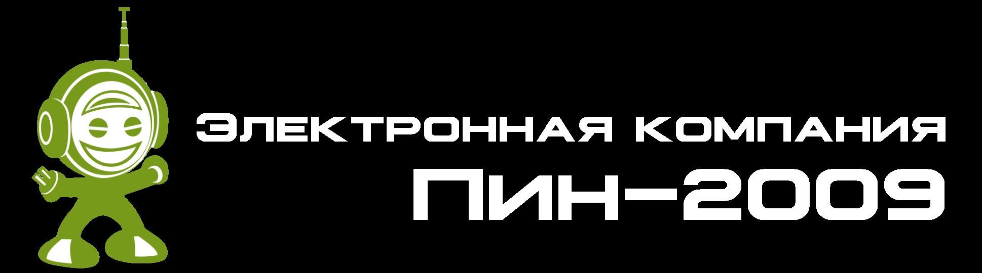 ЭК Пин-2009. Продажа электронных компонентов со склада в Москве